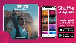 آهنگ جدید بهترین حس با صدای امیر ایران