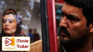 فیلم سینمایی قصر شیرین | تیزر | حامد بهداد