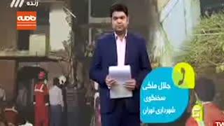 جزئیات حادثه ریزش ساختمان در خیابان ظفر تهران