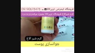 کرم شیرالاغ 09190678478 درمان لک های پوست با کرم شیرالاغ قیمت کرم شیرالاغ