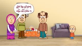 مجموعه انیمیشن دردونه ها - مشکلات فرزند دوم (قسمت سوم)