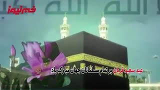 عید سعید قربان پیشاپیش مبارک باد