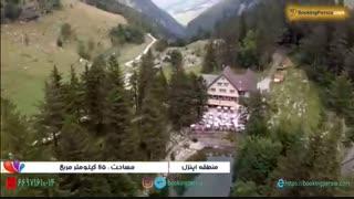 شهر اپنزل سوییس ، شهری کوچک با جاذبه های بسیار - بوکینگ پرشیا bookingpersia