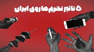 5 تاثیر تحریم ها روی ایران
