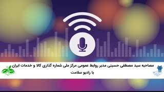 رادیو سلامت برنامه نیم نگاه  موضوع نظارت و قابلیت رهگیری  محصولات کشاورزی از مزرعه تا سفره با حضور آقای مصطفی حسینی