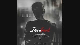 Download New Music By Saeed4c – Dore Gard | سعید فورسی به نام دوره گرد