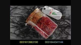 قیمت زعفران چند است؟  Saffron price