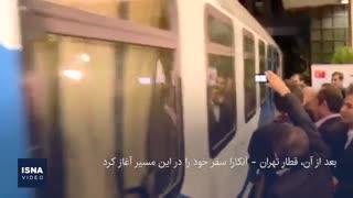 تهران تا آنکارا، با یک بلیت قطار