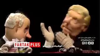 کنایه طنز بلبشو به ناتوانی آمریکا در برآورده کردن آرزوهای نتانیاهو