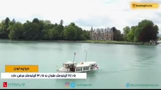 دریاچه تون در سوییس، مکانی جذاب برای شنا و ماهیگیری - بوکینگ پرشیا bookingpersia