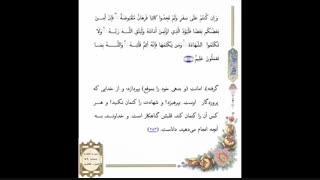 صفحه  049 -قرآن کریم