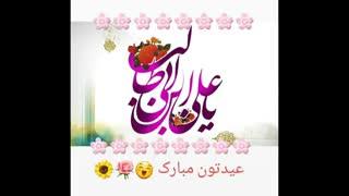 فردا عید غدیره