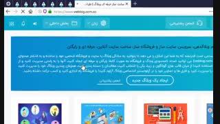 طراحی سایت رایگان | ساخت سایت رایگان | طراحی سایت ارزان | آموزش رایگان