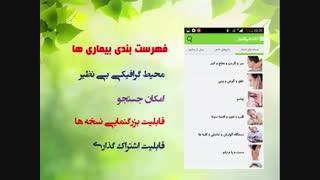 نسخه های دکتر حسین خیراندیش
