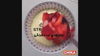 دستور آسان آشپزی: کاپ کیک توت فرنگی