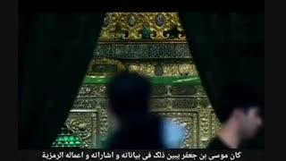 حضرت آقا :امام کاظم علیه السلام و مبارزه با زره ی تقیه