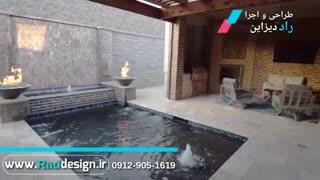 طراحی و اجرای ابنمای ویلای جناب دکتر گلزار 09129051619گروه معماری راددیزاین
