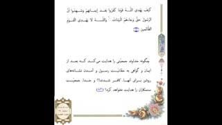 صفحه  061 -قرآن کریم