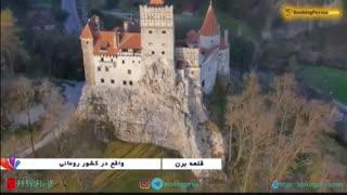 قلعه برن رومانی، محل زندگی دراکولا و خون آشام - بوکینگ پرشیا bookingpersia