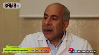 پزشک مردم _ دندان پزشکی
