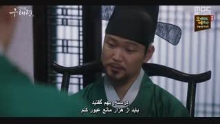 قسمت چهارم سریال کره ای گو هه ریونگ مورخ تازه کار+زیرنویس چسبیده Rookie Historian Goo Hae Ryung با بازی چا یون وو و شین کیونگ