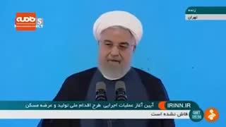 رئیسجمهور: اگر کسی بخواهد با حسن روحانی عکس بگیرد باید همه تحریمها را بردارد