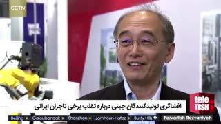 افشاگری تولیدکنندگان چینی درباره تقلب برخی تاجران ایرانی