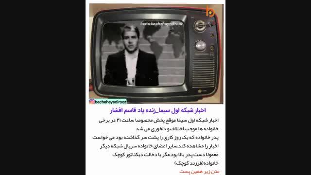 اخبار قدیمی دهه60/70
