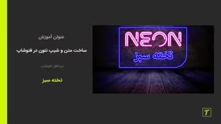 ساخت متن نئون در فتوشاپ - تخته سبز