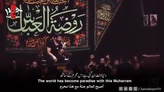 من یه سال دلواپس محرمتم - حسین سیب سرخی | English Urdu Arabic Sub