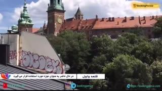 قلعه واول، سکونتگاه سلطنتی پادشاهان کشور لهستان  - بوکینگ پرشیا bookingpersia