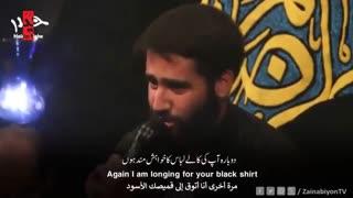 میزنه قلبم داره میاد دوباره باز بوی محرم - حسین طاهری |  English Urdu Arabic Sub