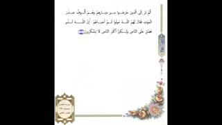 صفحه  039 -قرآن کریم
