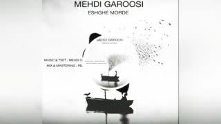 آهنگ جدید مهدی گروسی عشق مرده  Mahdi Garousi Eshghe Morde