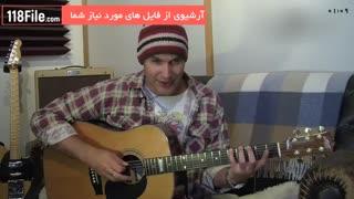 آموزش گیتار از صفر