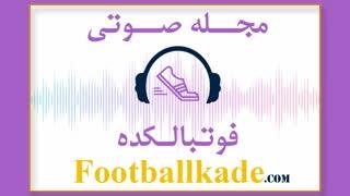 مجله صوتی فوتبالکده شماره 62