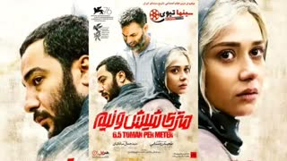 فیلم ایرانی جدید متری شیش و نیم