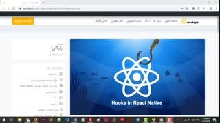 آموزش کار با hook در react native