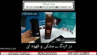 اسپری موی آقایان | پرپشت کردن مو | اسپری تقویتی f&h | هزینه کاشت مو | تقویت موی مردان | 09120750932