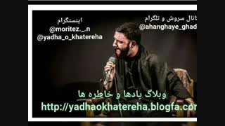 مداحی قدیمی جواد مقدم بنام ابتا یا حسین .. کانال سروش و تلگرام ahanghaye_ghadim@