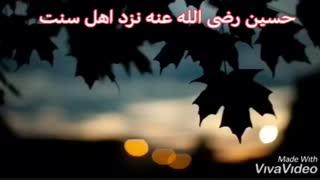 امام حسین درنزد اهل سنت