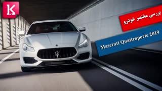 بررسی مختصر خودرو Maserati Quattroporte 2019