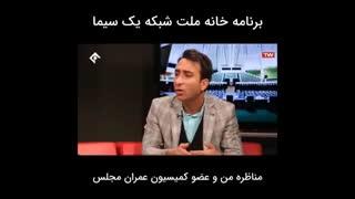 مناظره تلویزیونی مهندس امیرطه نوروزی با عضو کمیسیون عمران مجلس