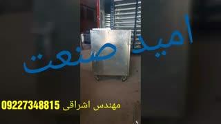 دستگاه تولید شوید خشک تک کابینه مهندس اشراقی 09227348815