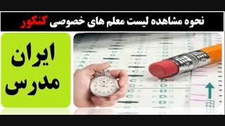 بهترین معلم های تدریس خصوصی کنکور در ایران مدرس