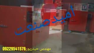 دستگاه خشک کن شوید مهندس حیدرپور 09229541576