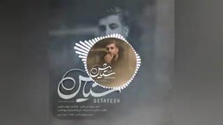 شهاب مظفری - ستایش (Shahab Mozaffari - Setayesh)