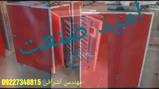 دستگاه خشک کن حبوبات مهندس اشراقی 09227348815