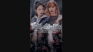 Fatal Attractionپارت10