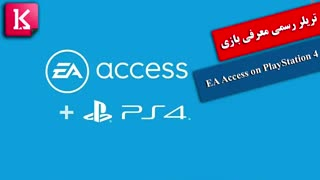تریلر رسمی معرفی بازی EA Access on PlayStation 4